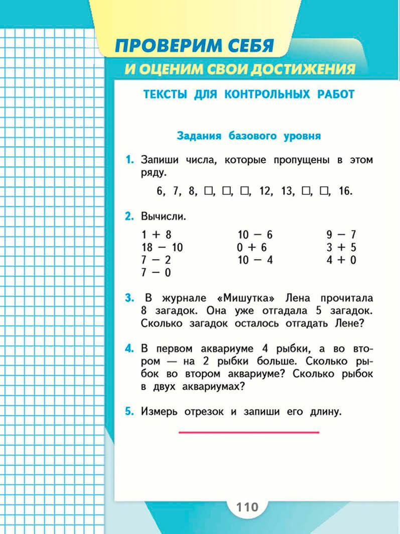 Страница 73 (учебник Моро 2 часть 4 класс) ответы по математике | 510x396