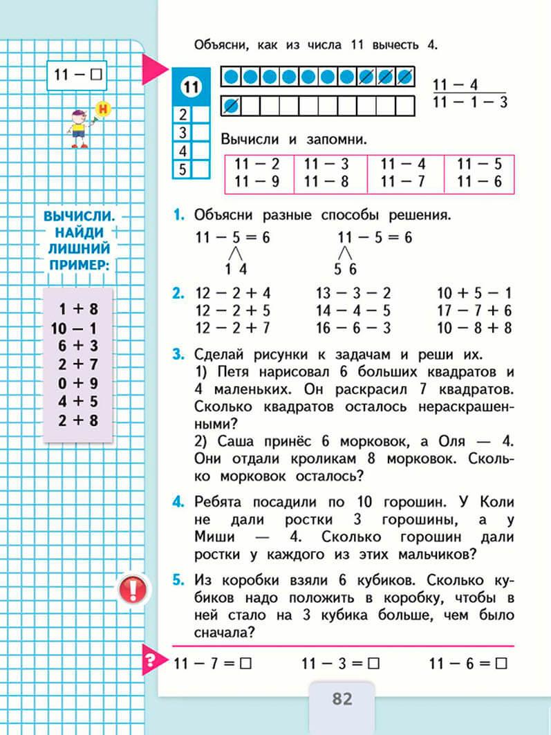 Иллюстрация 35 из 54 для Математика. 4 класс. Учебник. В 2-х ... | 510x396