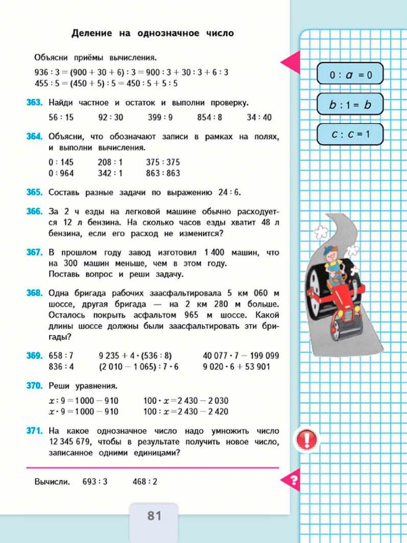 Класс решебник алматыкитап 3 математика Математика. 3